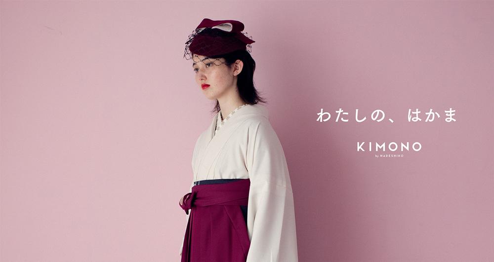 KIMONO by NADESHIKO 袴レンタル特集
